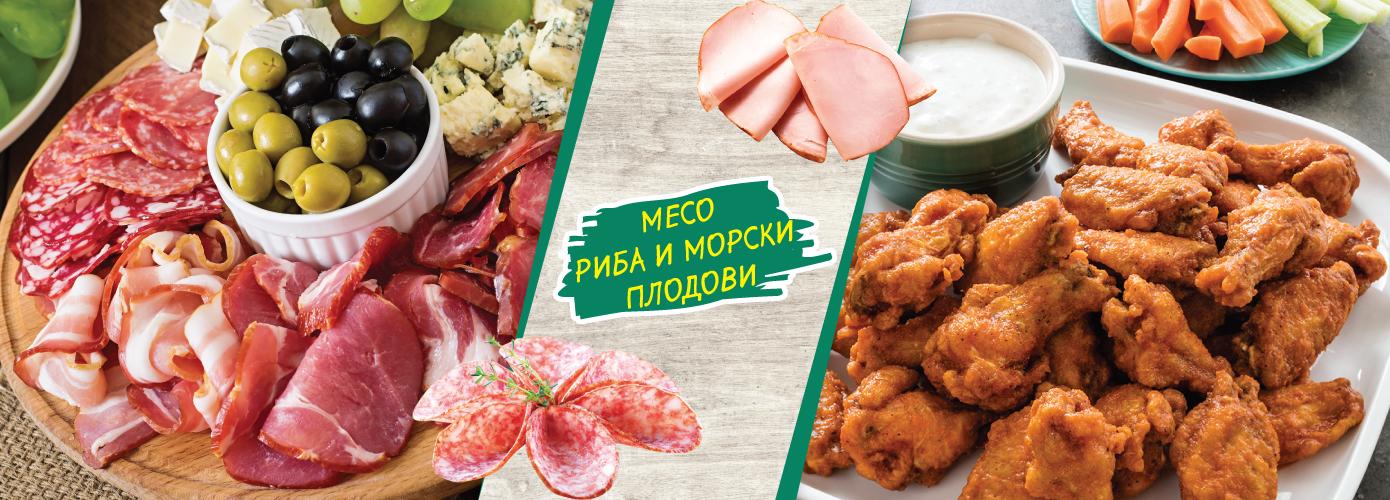 Месо, риба, морски плодови